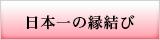 日本一の縁結び