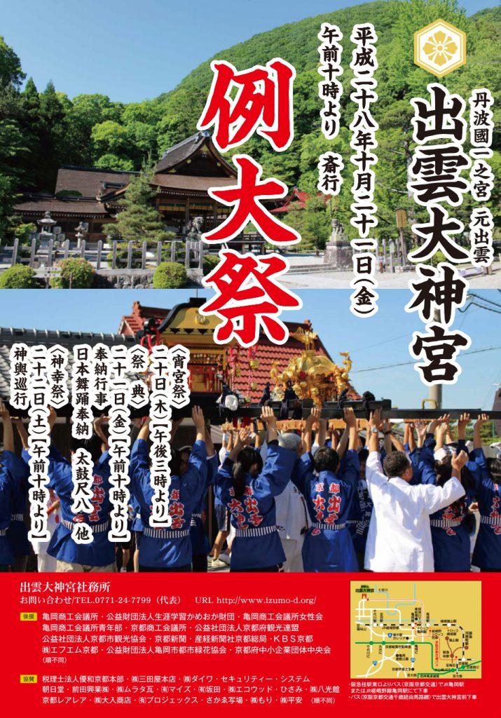 2016出雲様例大祭ポスター8