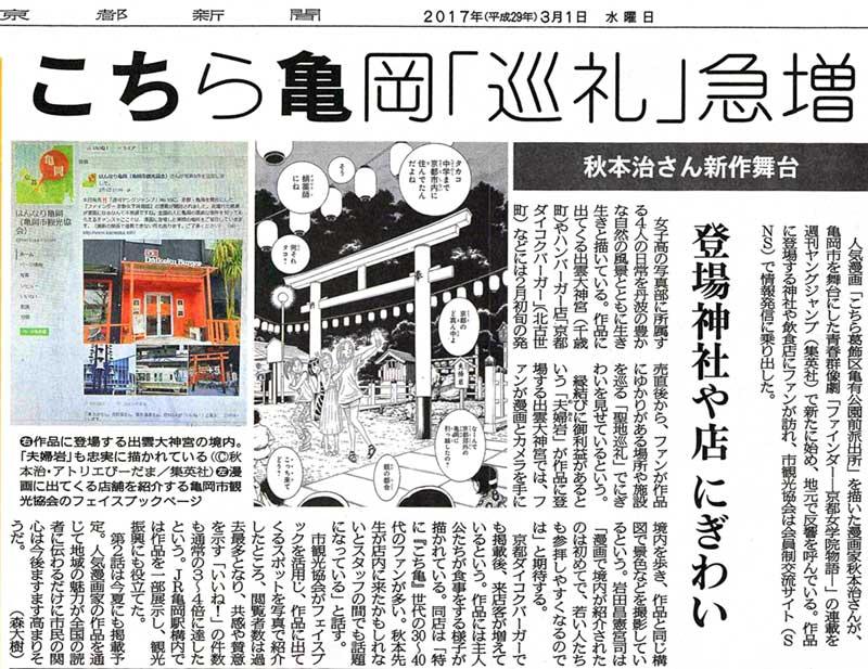 京都新聞170301
